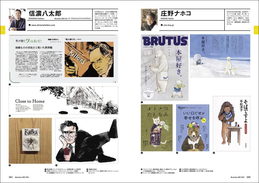 イラストレーションファイル2020 上巻B