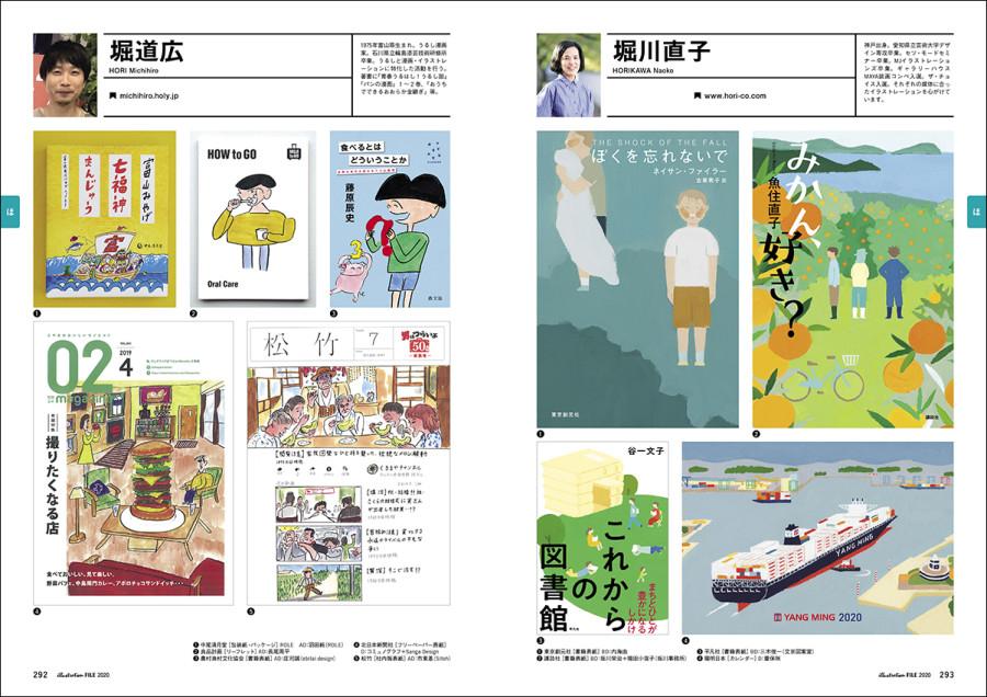 イラストレーションファイル2020 下巻A