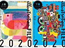 イラストレーションファイル2020表紙