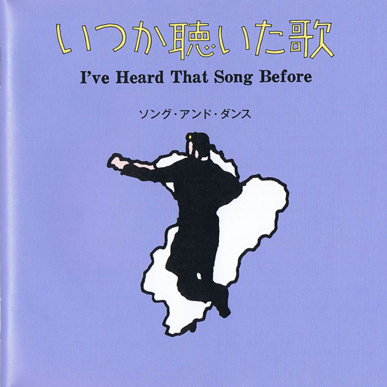 CD「いつか聴いた歌 ソング・アンド・ダンス」