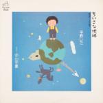 図V『ちいさな地球-和田誠・歌の絵本』