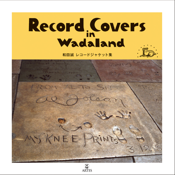 書籍「Record Covers in Wadaland」アルテスパブリッシング