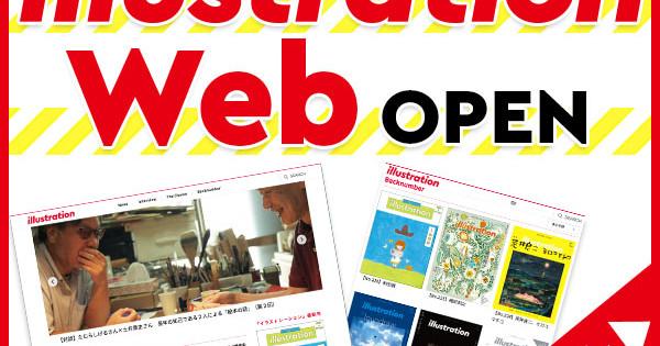 site-open-2020