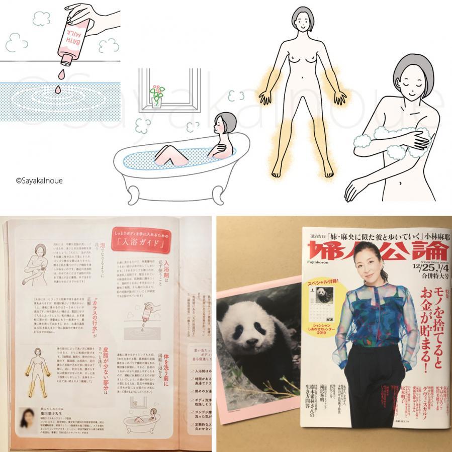 婦人公論入浴剤 ミノンタイアップ記事イラスト Information 井上