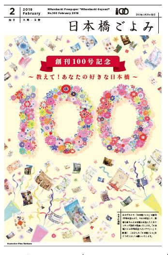 日本橋ごよみ100号記念号イラスト Information 押金美和