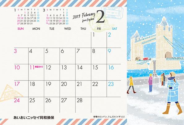 企業カレンダー2月イラスト Information 本山浩子 イラストレーションファイルweb Illustration File Web