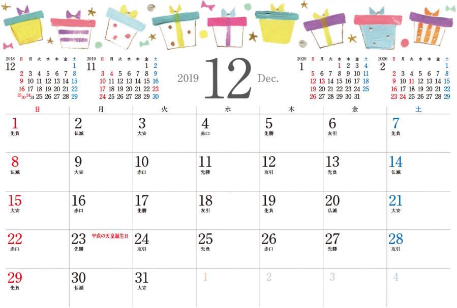 ふくや2019カレンダー12月 Information 押金美和
