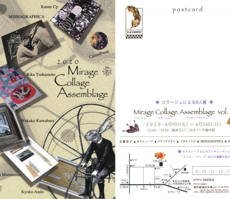 MISHAGRAPHICA コラージュによる6人展 『Mirage Collage Assemblage vol.8』