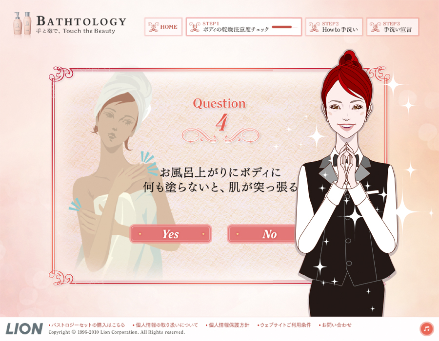 叶 雅生 bathtology