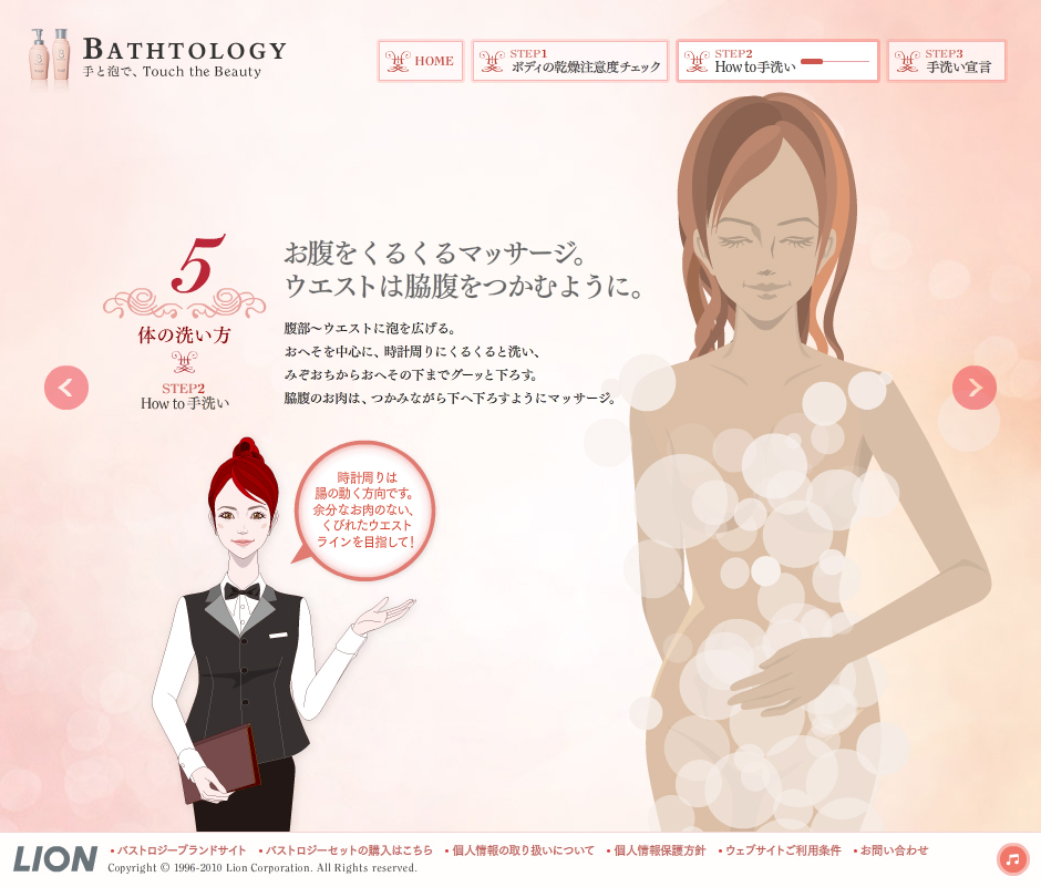 叶 雅生 bathtology how to