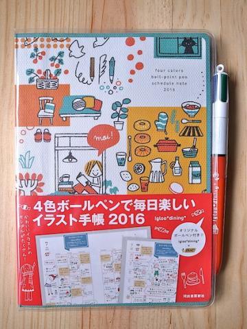 4色ボールペンで毎日楽しい手帳イラスト16 Information Igloo Dining イラストレーションファイルweb Illustration File Web