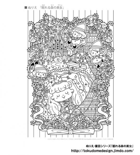 パディンハウス様 眠れる森の美女 ぬりえ制作 Tokudome