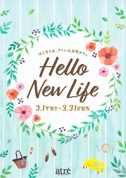 KINUE Hello New Life アトレ大井町